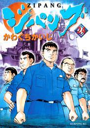 ジパング(24) 漫画
