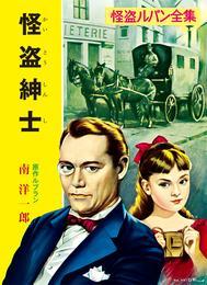 怪盗ルパン全集(2) 怪盗紳士