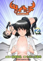 サイカチ 白衣の少女と秘蜜のクワガタ 2 漫画
