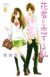 花君と恋する私(8) 漫画