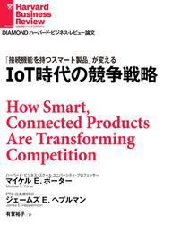 IoT時代の競争戦略 漫画