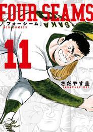 フォーシーム(11) 漫画