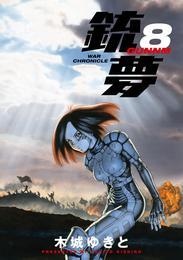 銃夢(8) 漫画