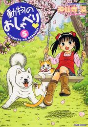 動物のおしゃべり (5) 漫画