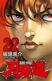 刃牙道 22 冊セット 全巻
