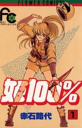 姫100%(1) 漫画