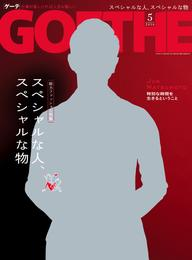 GOETHE[ゲーテ] 2016年5月号 漫画