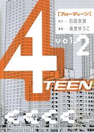 4TEEN(2) 漫画