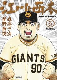江川と西本(6) 漫画