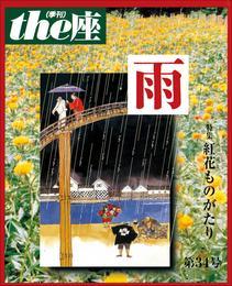 the座 34号 雨(1996) 漫画