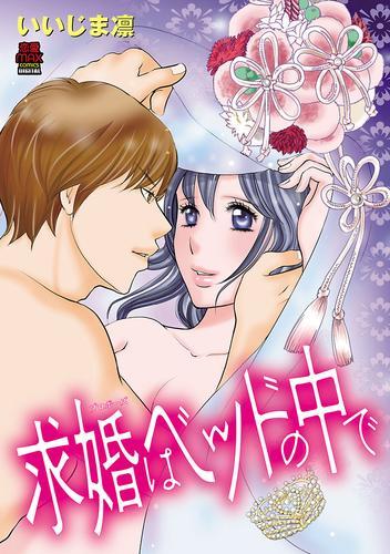 求婚(プロポーズ)はベッドの中で 漫画