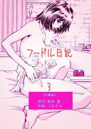 フードル日記【分冊版】 3巻