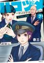 ハコヅメ~交番女子の逆襲~(7) 漫画