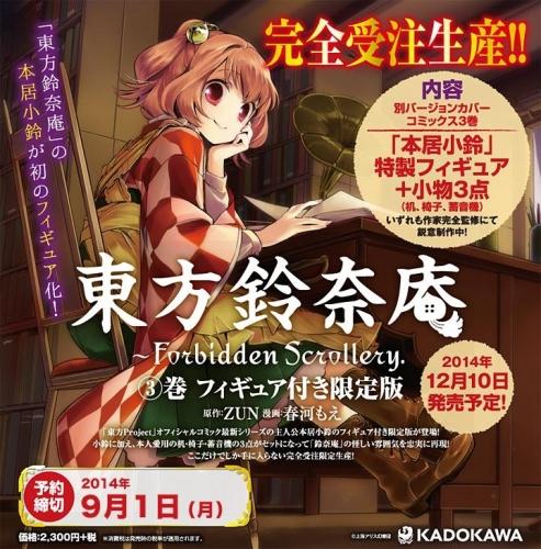 東方鈴奈庵 〜 Forbidden Scrollery. 漫画