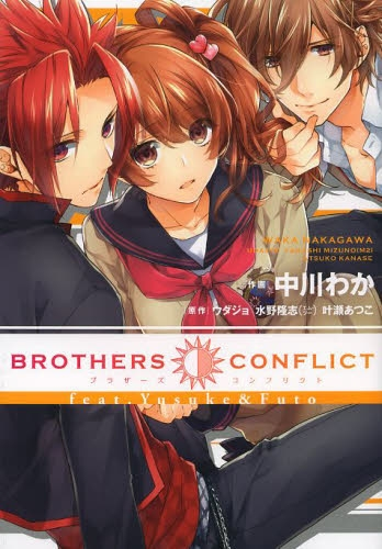 BROTHERS CONFLICT feat.Yusuke& 漫画