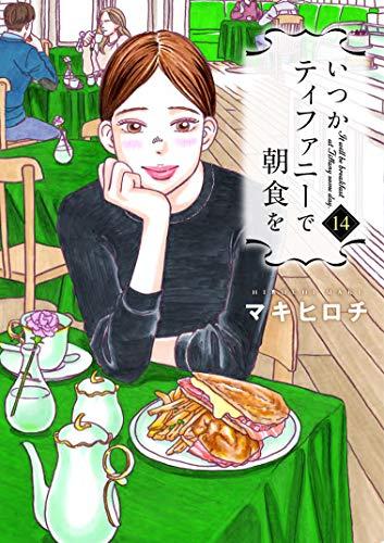 いつかティファニーで朝食を (1-14巻 全巻) 漫画