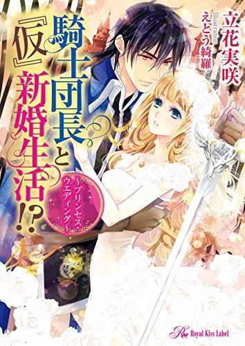 【ライトノベル】騎士団長と『仮』新婚生活!? 漫画