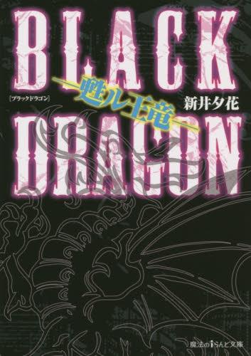 【ライトノベル】BLACK DRAGON ―甦ル王竜― 漫画