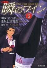 新ソムリエ〜瞬のワイン [文庫版] (1-6巻 全巻) 漫画