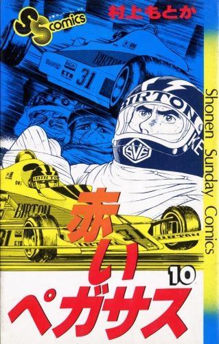赤いペガサス (1-14巻 全巻) 漫画