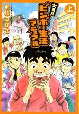 大東京ビンボー生活マニュアル (上下巻 全巻) 漫画