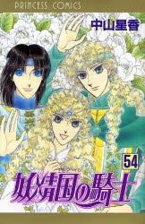 妖精国の騎士 [新書版] (1-54巻 全巻) 漫画