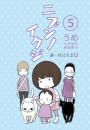 ニブンノイクジ 5 冊セット最新刊まで 漫画