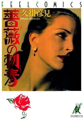 薔薇の刺青 漫画