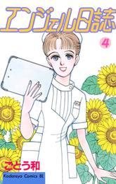 エンジェル日誌(4) 漫画