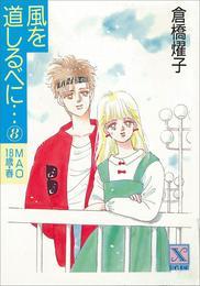 風を道しるべに…(8) MAO 18歳・春 漫画