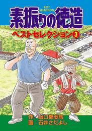 素振りの徳造 ベストセレクション 3 漫画