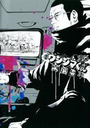 闇金ウシジマくん(25) 漫画