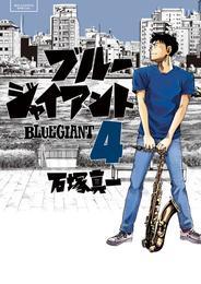 BLUE GIANT(4) 漫画