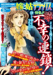 嫁と姑デラックス 2014年2月号 漫画