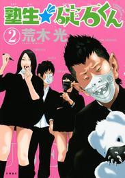 塾生★碇石くん(2) 漫画