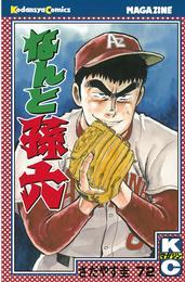 なんと孫六(72) 漫画