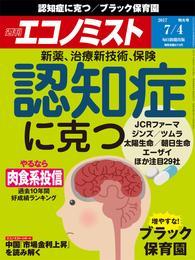 週刊エコノミスト (シュウカンエコノミスト) 2017年07月04日号 漫画
