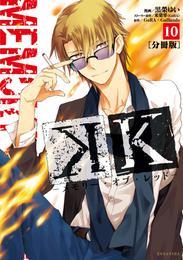 K ―メモリー・オブ・レッド― 分冊版(10) 漫画