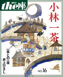 the座 16号 小林一茶(1990) 漫画