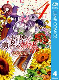 伝説の勇者の婚活 4 漫画