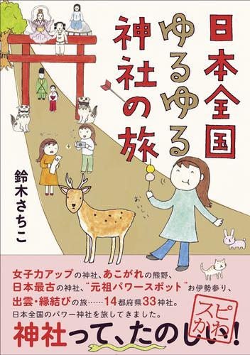 日本全国ゆるゆる神社の旅 漫画