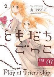 ともだちごっこ 【分冊版】 FLEUR.07 漫画