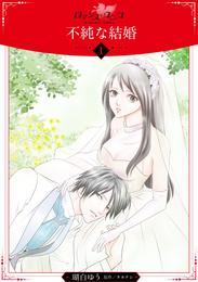 不純な結婚【分冊版】1