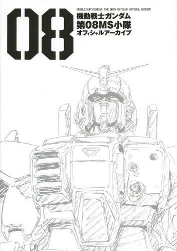 機動戦士ガンダム第08MS小隊オフィシャルアーカイブ 漫画