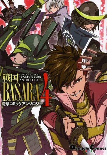 戦国BASARA 4電撃コミックアンソロジー 漫画