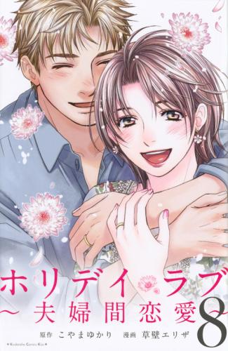 ホリデイラブ〜夫婦間恋愛〜 (1-6巻 最新刊) 漫画
