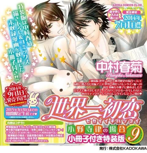世界一初恋〜小野寺律の場合〜 漫画