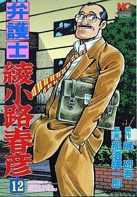 弁護士 綾小路春彦 漫画