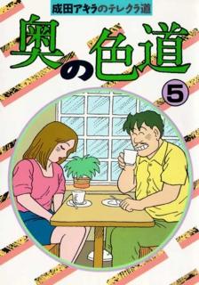 成田アキラのテレクラ道 奥の色道 漫画