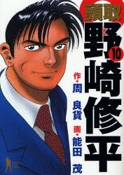 頭取野崎修平 (1-10巻 全巻) 漫画